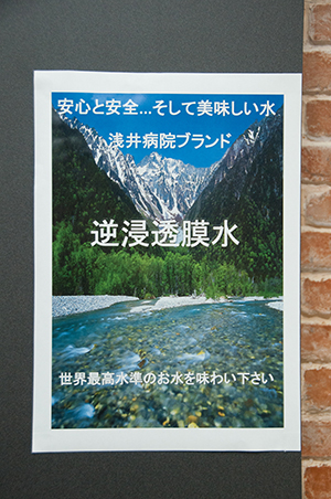 医療法人 静和会 浅井病院